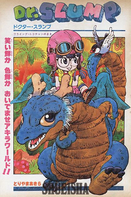 Presque toutes les œuvres d'Akira Toriyama – Semaine du 1er au 7 juillet 2019 - Dr Slump