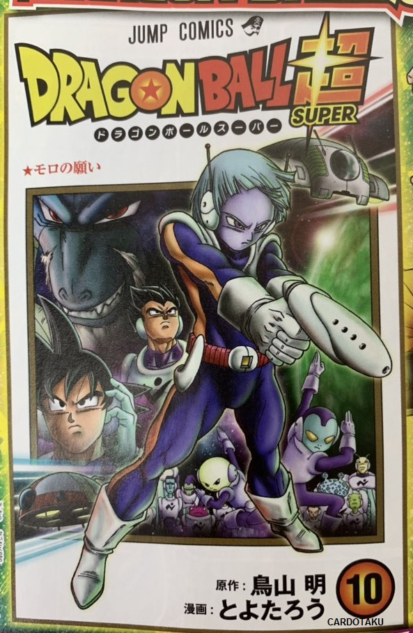Dragon Ball Super Tome 10 : La couverture en couleurs