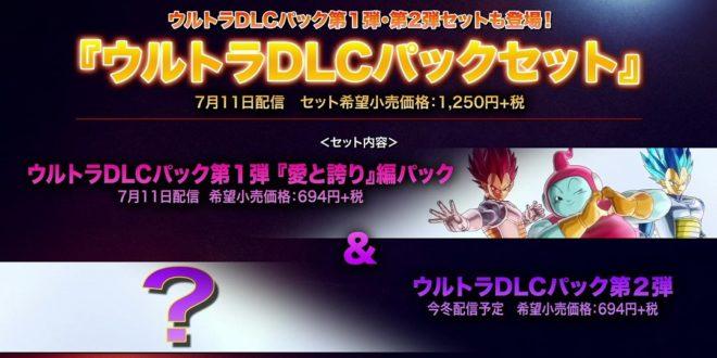 Dragon Ball Xenoverse 2 : L'Ultra Pack 2 annoncé, un nouveau Season Pass disponible