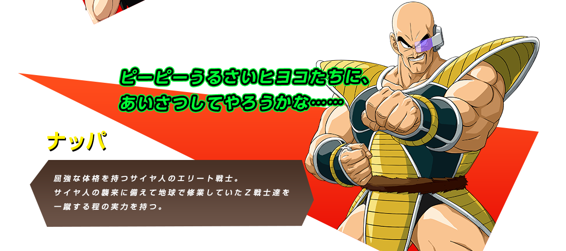 Dragon Ball Z Kakarot : Mise à jour des sections Histoire et Guerriers Z sur le site officiel