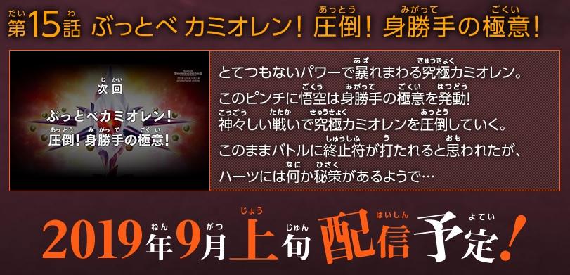 Super Dragon Ball Heroes Tập 15: Xem trước trang web chính thức