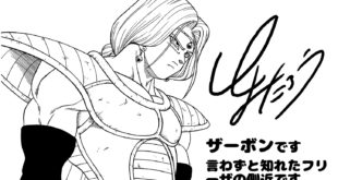 L'artwork de Toyotaro de juillet 2019 pour le site officiel de Dragon Ball – Zarbon