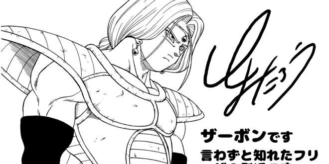 L'artwork de Toyotaro de juillet 2019 pour le site officiel de Dragon Ball – Zarbon