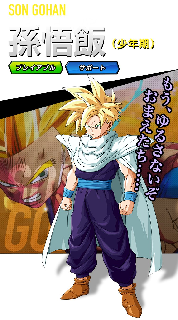 Dragon Ball Z Kakarot Gohan