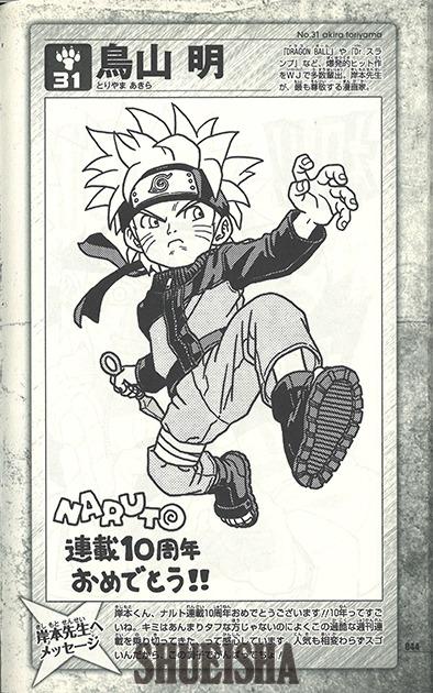 Presque toutes les œuvres d'Akira Toriyama – Semaine du 12 août au 18 août 2019 - Naruto
