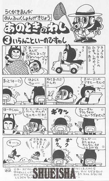 Presque toutes les œuvres d'Akira Toriyama – Semaine du 5 août au 11 août 2019