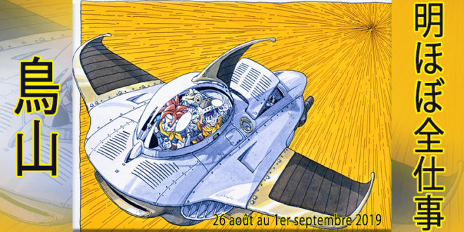 Presque toutes les œuvres d'Akira Toriyama – Semaine du 26 août au 1er septembre 2019 - Chrono Trigger