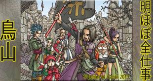 Presque toutes les œuvres d'Akira Toriyama – Semaine du 29 juillet au 4 août 2019