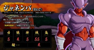 Dragon Ball FighterZ : Les statistiques de Janemba