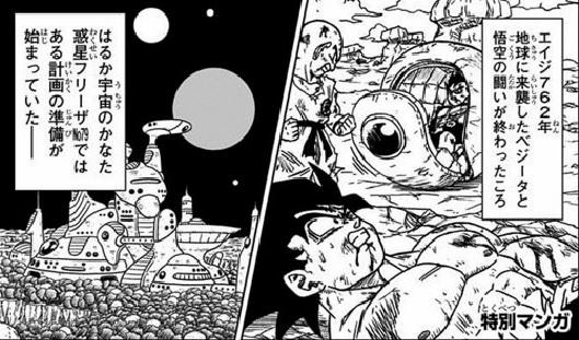Dragon Ball Super : Toyotaro revient sur l'histoire de Cranberry dans le tome 10