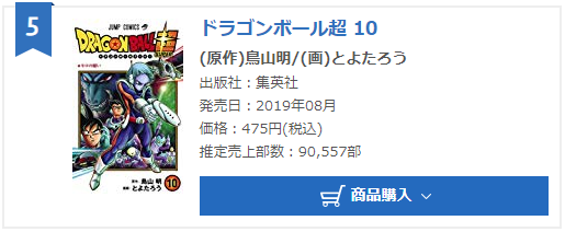 Dragon Ball Super tome 10 : Chiffres de vente pour la première semaine au Japon