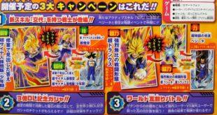 Dragon Ball Z Dokkan Battle : Nouveaux Goku et Vegeta annoncés