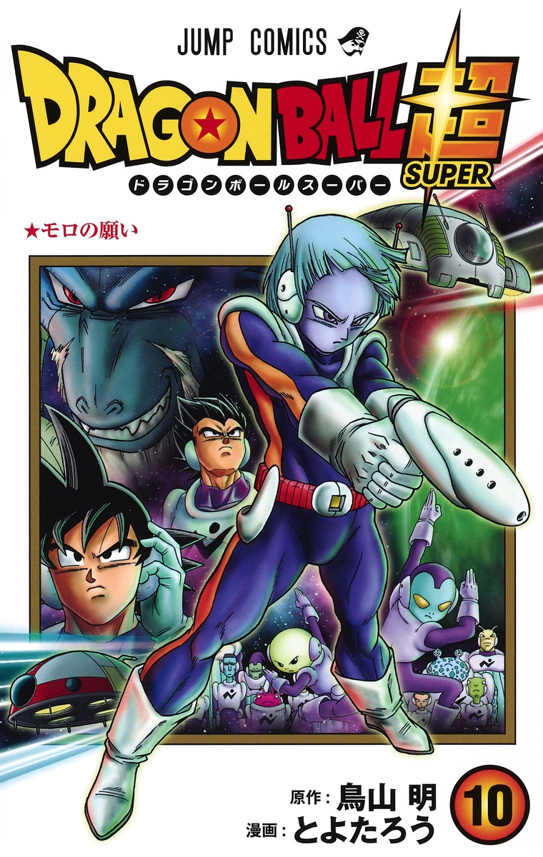 Couverture du tome 10 de Dragon Ball Super