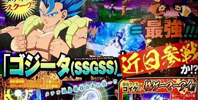 Dragon Ball FighterZ : Nouvelles images de Gogeta