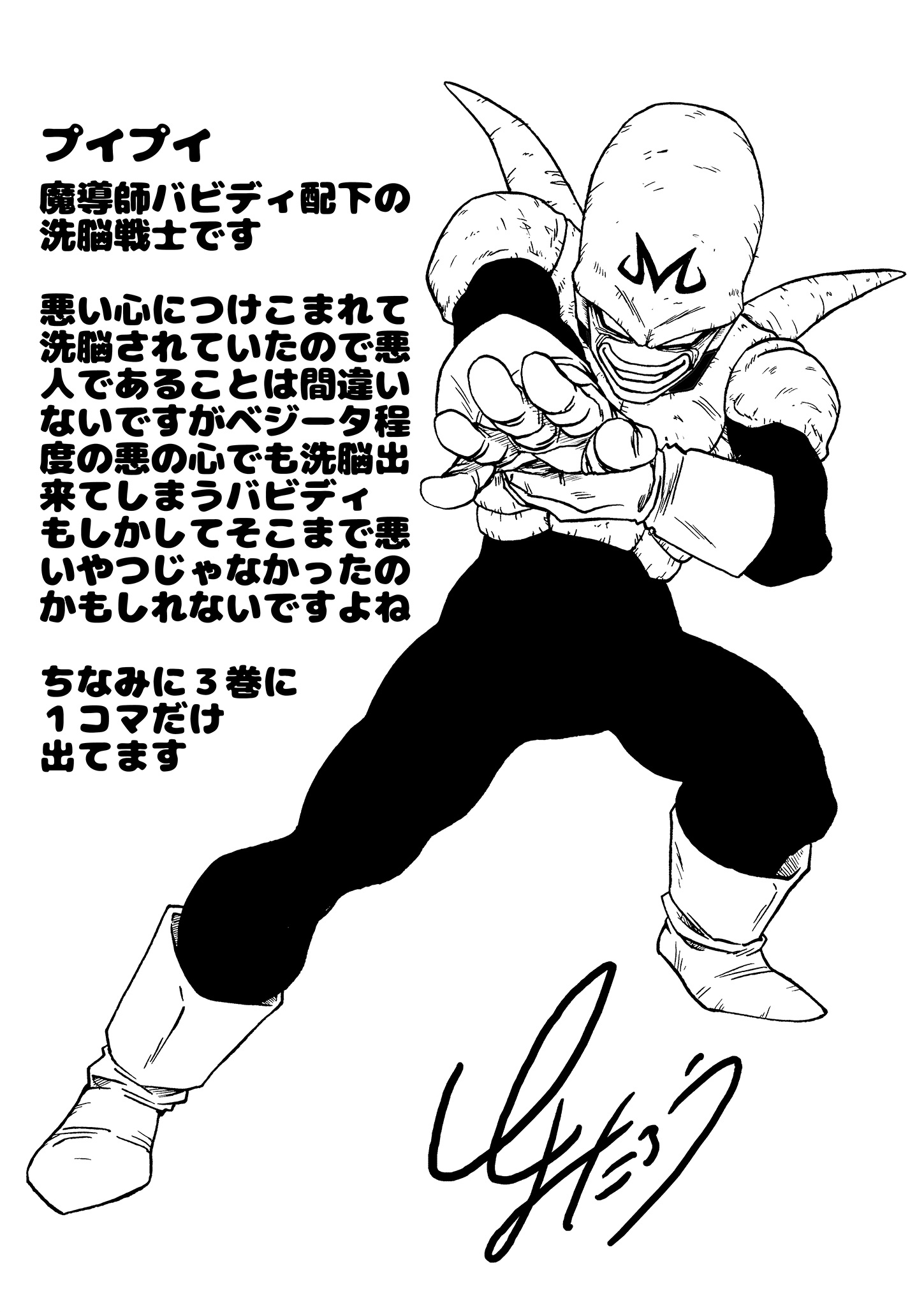 L'artwork de Toyotaro d'août 2019 pour le site officiel de Dragon Ball – Pui Pui