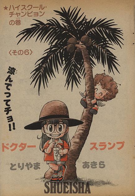 Presque toutes les œuvres d'Akira Toriyama – Semaine du 2 au 8 septembre 2019 - Dr Slump