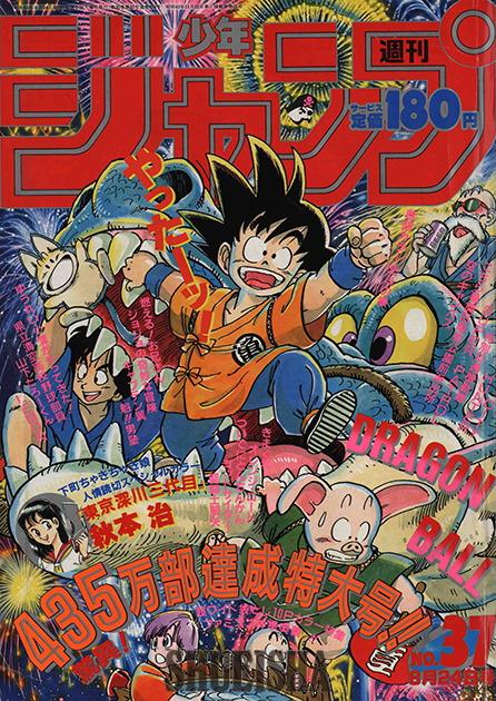 Presque toutes les œuvres d'Akira Toriyama – Semaine du 2 au 8 septembre 2019 - Dragon Ball