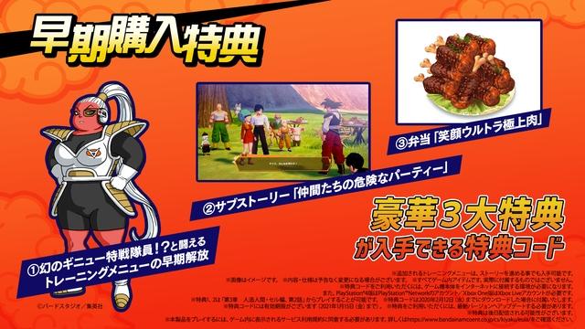 Dragon Ball Z Kakarot : bonus de précommande japonais