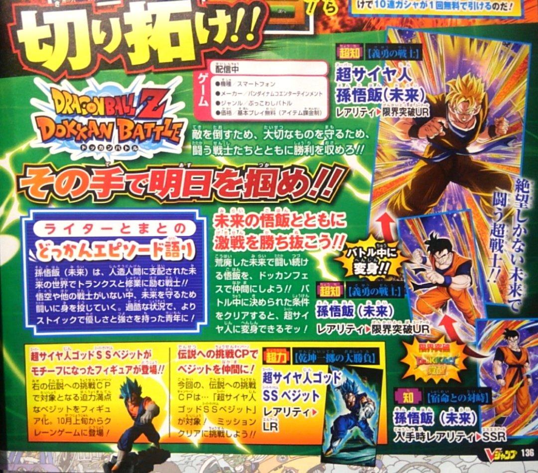 Dragon Ball Z Dokkan Battle : Gohan du Futur Super Saiyan annoncé