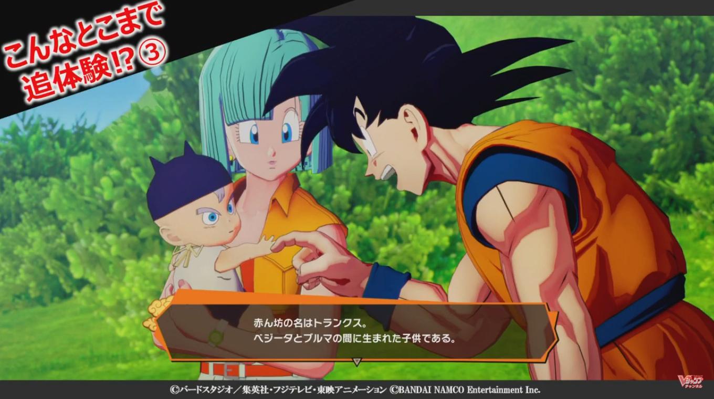 Dragon Ball Z Kakarot : Quelques images inédites des arcs Freezer et Cell