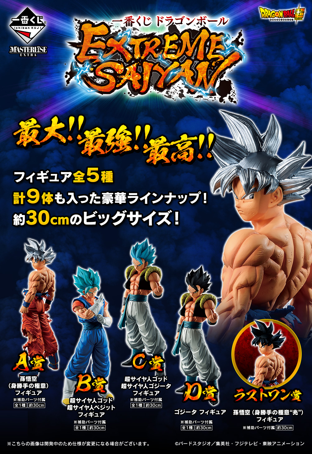 Ichiban KUJI Dragon Ball Super EXTREME SAIYAN