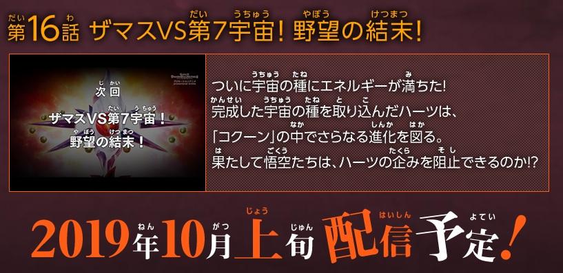 Super Dragon Ball Heroes Épisode 16 : Preview du site officiel