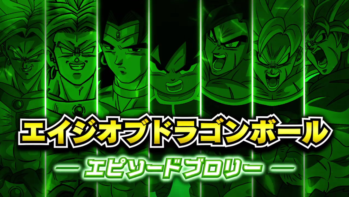 Super Dragon Ball Heroes Universe Mission 10
