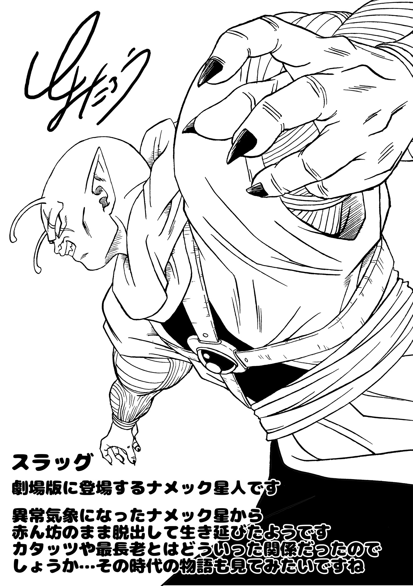 L'artwork de Toyotaro de septembre 2019 pour le site officiel de Dragon Ball – Slug