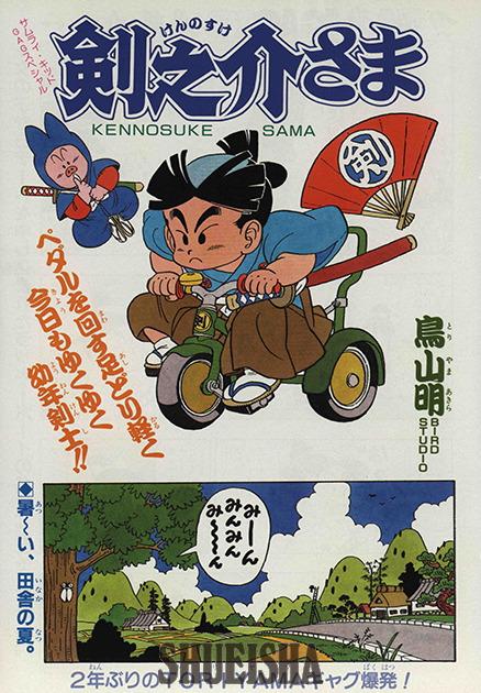 Kennosuke-sama