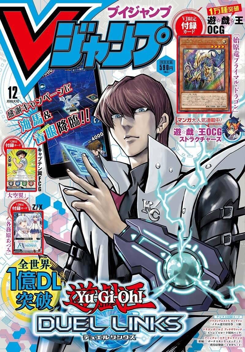 V-Jump cover Decembre 2019
