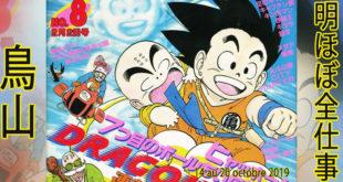 Presque toutes les œuvres d'Akira Toriyama – Semaine du 14 au 20 octobre 2019 - Dragon Ball