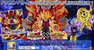 Nouvelle collaboration Super Dragon Ball Heroes x Dokkan Battle annoncée pour novembre 2019