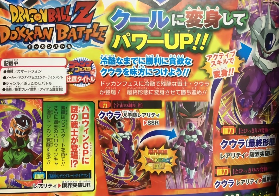 Dragon Ball Z Dokkan Battle : Un nouveau Cooler transformable annoncé