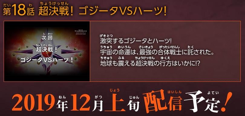 Super Dragon Ball Heroes Épisode 18 : Preview du site officiel
