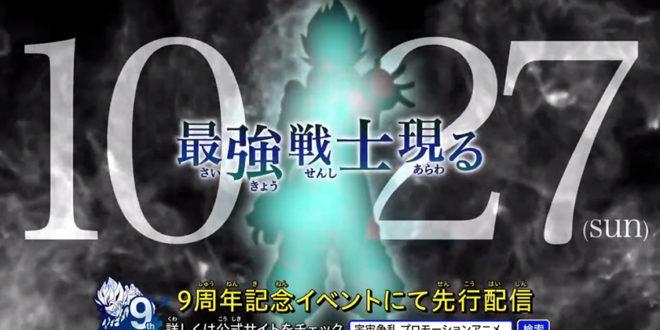 Super Dragon Ball Heroes tease Gogeta pour l'épisode 17