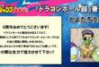 Super Dragon Ball Heroes : Les messages de Toyotaro et Yoshitaka Nagayama pour le 9ème anniversaire