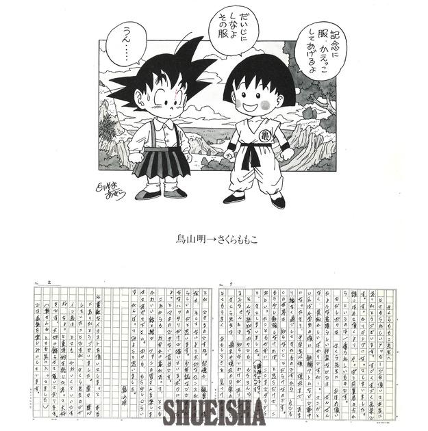 Goku et Maruko-chan