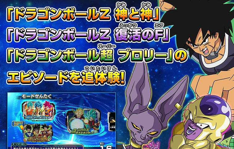 Super Dragon Ball Heroes : Lancement de la Universe Mission 11