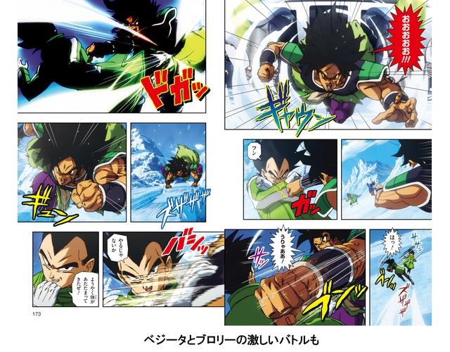 Anime Comics Dragon Ball Super Broly