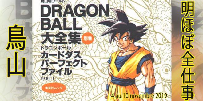 Presque toutes les œuvres d'Akira Toriyama – Semaine du 4 au 10 novembre 2019 - Goku Daizenshuu Extra