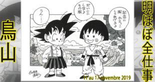 Presque toutes les œuvres d'Akira Toriyama – Semaine du 11 au 17 novembre 2019