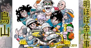 Presque toutes les œuvres d'Akira Toriyama – Semaine du 18 au 24 novembre 2019 - Dragon Ball