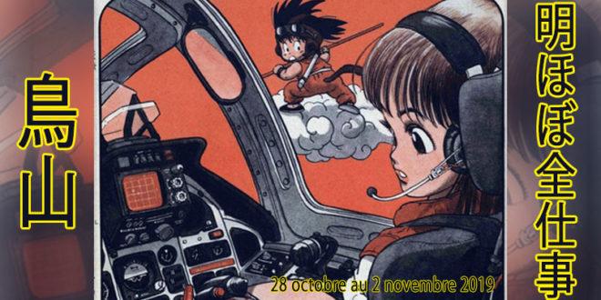 Presque toutes les œuvres d'Akira Toriyama – Semaine du 28 octobre au 2 novembre 2019 - Gokû et Bulma