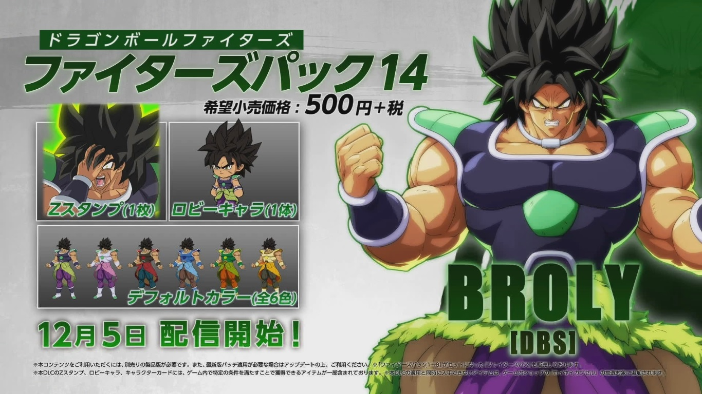 Dragon Ball FighterZ : Le Dramatic Finish de Broly (DBS) et Gogeta en vidéo