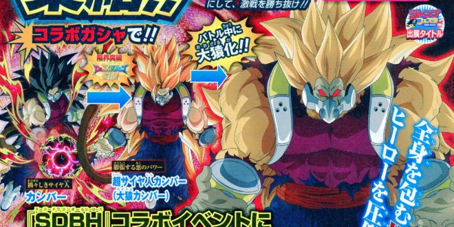 Dragon Ball Z Dokkan Battle : Les évolutions de Cumber pour la collaboration Dokkan x Heroes