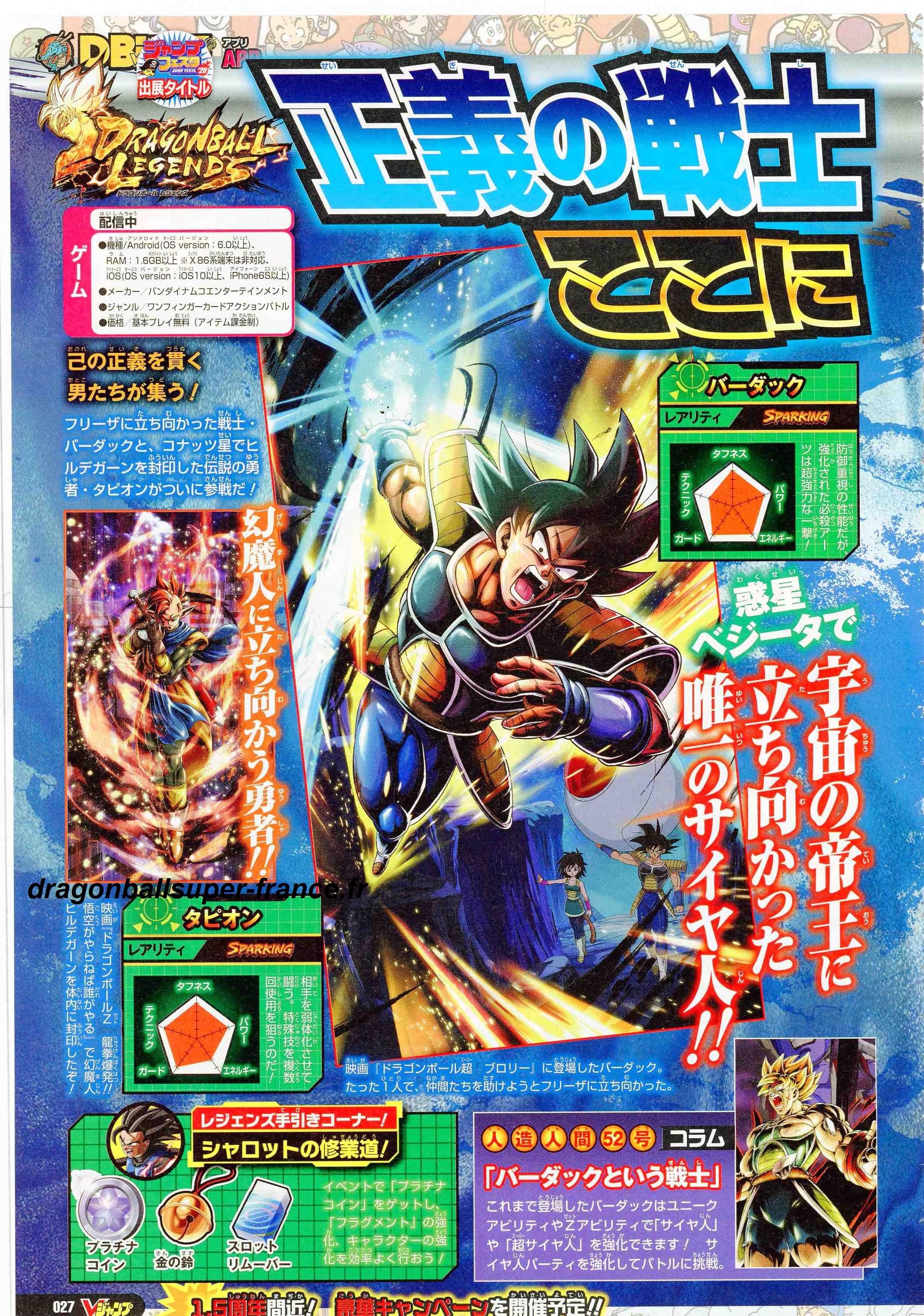 Dragon Ball Legends : Tapion et Bardock (DBS) annoncés