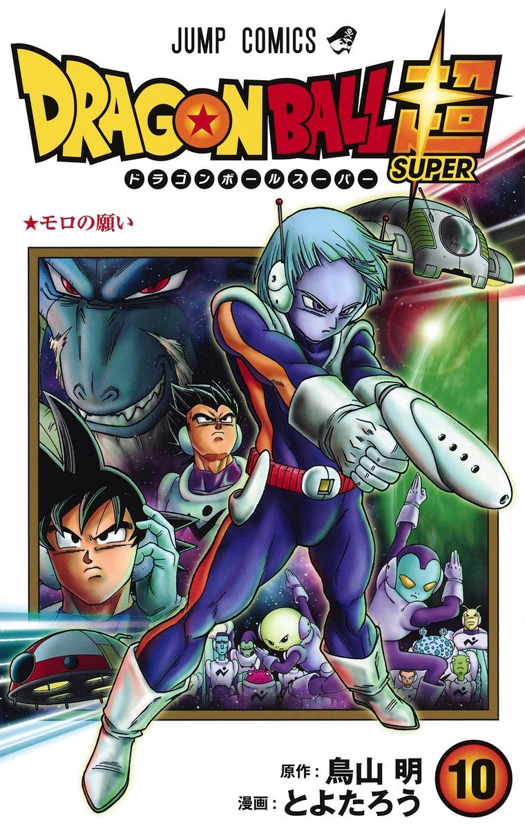Le tome 10 de Dragon Ball Super listé chez Glénat pour le 5 février 2020