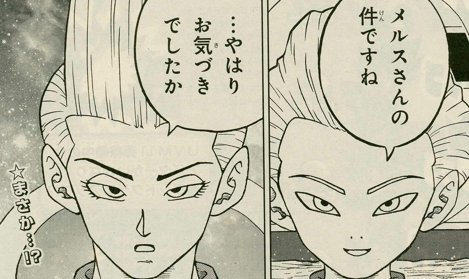 Résumé du chapitre 54 de Dragon Ball Super