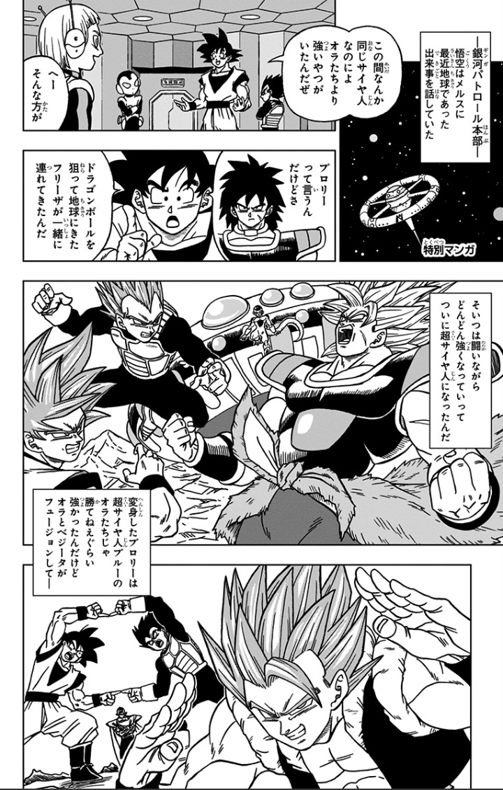 Dragon Ball Super Tome 11 : Les illustrations bonus de Toyotaro