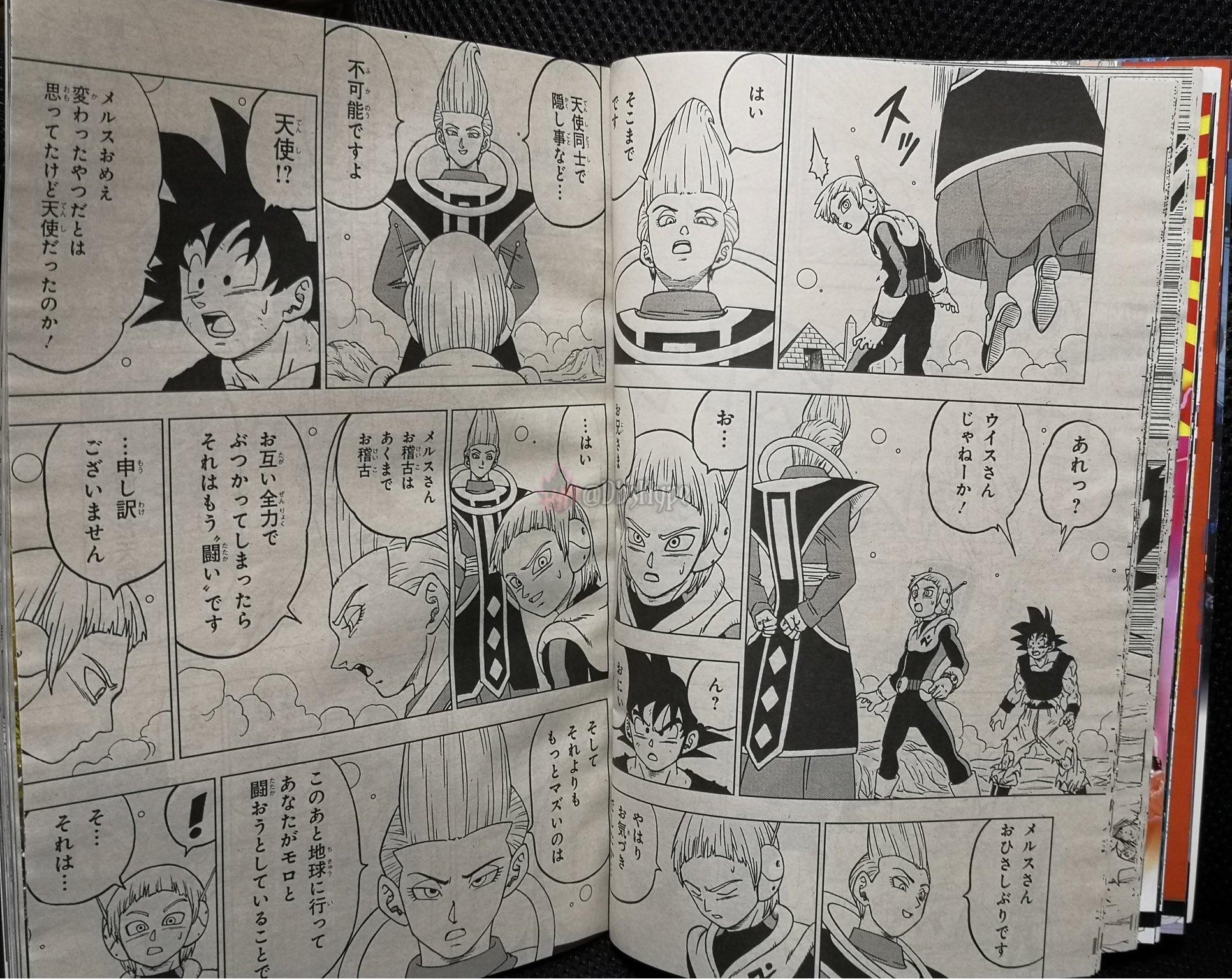 Dragon Ball Super Chapitre 55 : Premières images